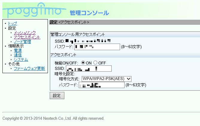 管理コンソール_AP設定画面
